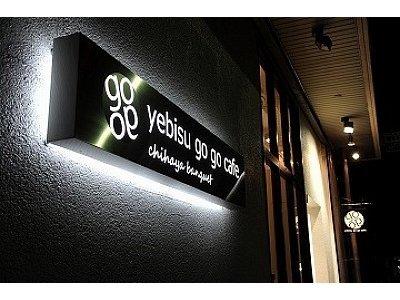 yebisu gogo cafe チハヤバンケットのバイトメイン写真