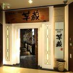 芋蔵 五反田店のバイト
