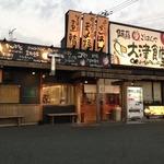 まいどおおきに阿蘇大津食堂のバイト