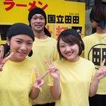 八王子 田田のバイト