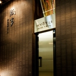 瓢亭  西二階町店 FUKUBEのバイト