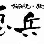 徳兵衛 新幹線店のバイト