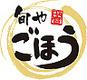 【旬や ごほう水戸エクセル店】のロゴ