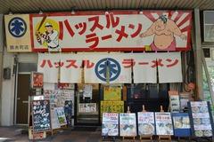 ハッスルラーメンホンマ 錦糸町店