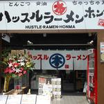 ハッスルラーメンホンマ 亀戸店のバイト