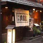 有喜屋先斗町本店のバイト