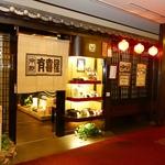 有喜屋京都ホテルオークラ店のバイト