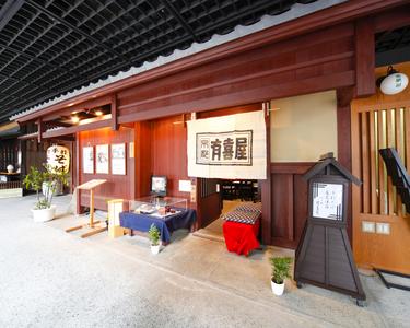 有喜屋 京都文化博物館店のバイトメイン写真