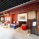 有喜屋 京都文化博物館店のバイト