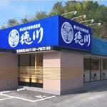 徳川 岩国室の木店のバイト