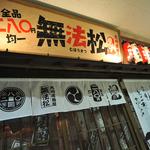 無法松 茨木店のバイト