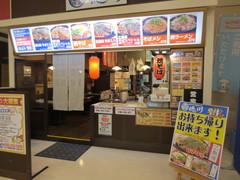 徳川 イオン宇品店
