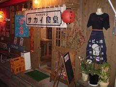 炭火ホルモン サカイ食堂