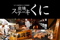 炭焼ステーキ・くに 川口店