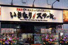 いきなり!ステーキ六本木店