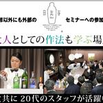 日比谷Bar 新宿東口店のバイト