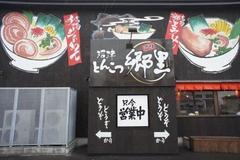 沼津とんこつ 郷里-GORI-