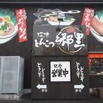 沼津とんこつ 郷里-GORI-のバイト