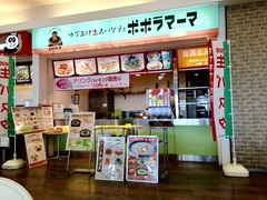 ポポラマーマ イオン板橋店