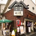 お好み焼 田焼 大森町店のバイト