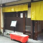京乃四季のバイト