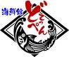 【海鮮館 どてっぺん】のロゴ