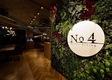 【沖縄料理と洋食の店 No.4~ResortDining.~】のロゴ