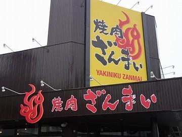 焼肉ざんまい小松店のバイト写真2