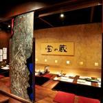 宝の蔵 日本橋店のバイト