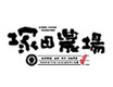 【鹿児島県霧島市 塚田農場 表参道店】のロゴ