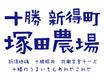 【TSUKADA FARM/北海道シントク町 塚田農場 池袋メトロポリタン店】のロゴ