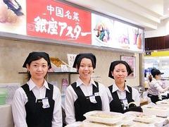 銀座アスター デリカ川越丸広