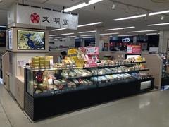 銀座文明堂 金町東急店