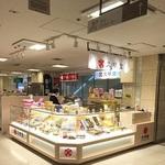 銀座文明堂 五反田店のバイト