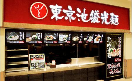 東京池袋光麺 ららぽーと横浜店のバイトメイン写真