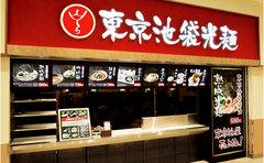 東京池袋光麺 ららぽーと横浜店