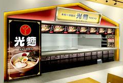 光麺TOKYO 三井アウトレットパーク 北陸小矢部店