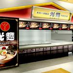 光麺TOKYO 三井アウトレットパーク 北陸小矢部店のバイト