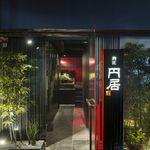 鉄板焼 円居-MADOy-横浜関内のバイト
