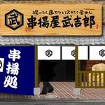 串揚屋 武吉郎のバイト