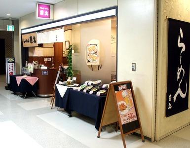 らーめん直久 青山店のバイト写真2