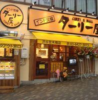 ターリー屋渋谷並木橋店のバイト写真2