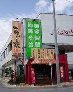 琉球麺処 まるの家