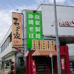琉球麺処 まるの家のバイト