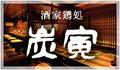 【炭寅 佐賀店】のロゴ