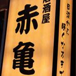 赤亀(アカカメ)のバイト