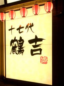十七代 鶴吉のバイトメイン写真