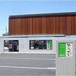 茶蔵 米沢店のバイト