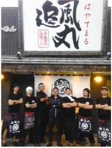 北海道らーめん 追風丸 豊崎店のバイトメイン写真