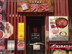 辛麺屋 桝元 福岡大名店